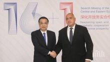 Глобален център за партньорство на държавите  от ЦИЕ и Китай договориха премиерите  Бойко Борисов и Ли Къцян</p><p>