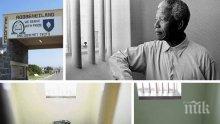 Хит! Килията на Нелсън Мандела става хотелска стая