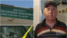 ЕКСКЛУЗИВНО! Ето я фаталната Иванка и убиеца на доцента от Пловдив (СНИМКИ)