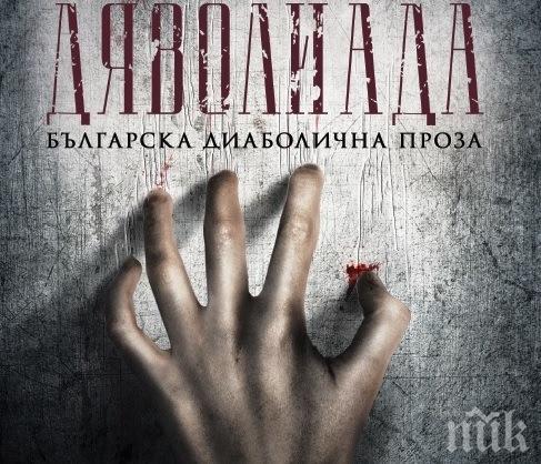 """28 страховити разказа в """"Дяволиада"""""""