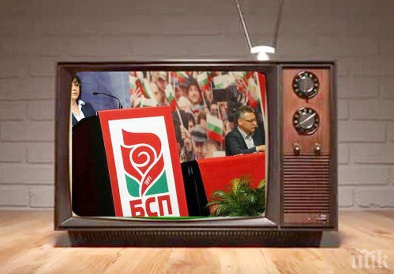 Извънредно в ПИК! БСП подаде документи за лиценз за телевизията си! Ето кой ще управлява червената кабеларка