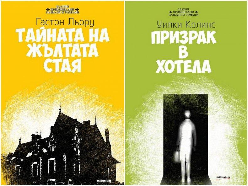 """Авторът на """"Фантомът на операта"""" писал наръчници за детективи"""