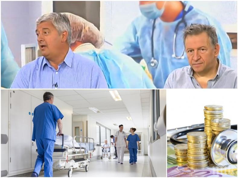 """БОЛЕЗНЕНАТА ТЕМА """"ЗДРАВЕОПАЗВАНЕ""""! Експерт разкри: Парите за здраве се харчат неефективно!"""
