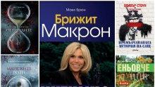 """Топ 5 на най-продаваните книги на издателство """"Милениум"""" (2-8 юли)"""