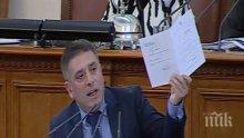 ПЪРВО В ПИК TV! Цирк в парламента! Депутатите тъпчат на едно място цял час (ОБНОВЕНА)