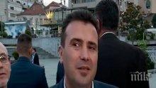 Заев щастлив след поканата: Македония става част от семейството, към което принадлежи