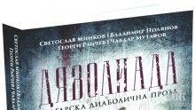 """Психологически ужас и изтънчен кошмар струят от """"Дяволиада"""""""