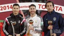 Серхио Рамос към Роналдо: Оставаш в историята на Реал (Мадрид)!
