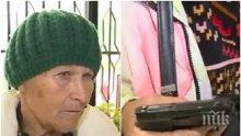Бабка с пистолет - еманация на беззаконието и бездействието в България