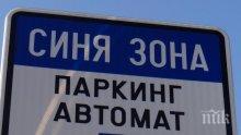 """ОФИЦИАЛНО! """"Синята зона"""" във Варна стартира от 11 ЮНИ"""