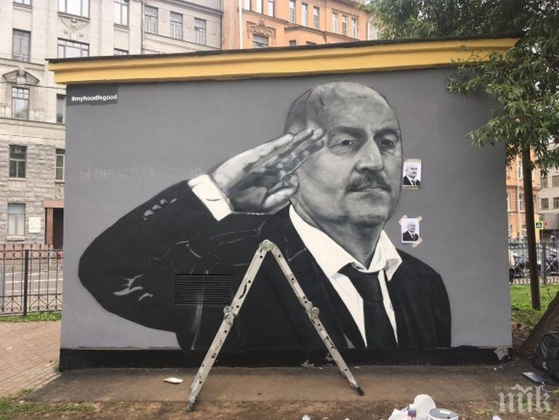В Санкт Петербург се появи графит на Черчесов