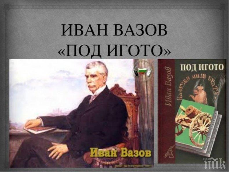 """Речник ще превежда """"Под игото""""! Учениците не разбират написаното от Вазов и Ботев"""
