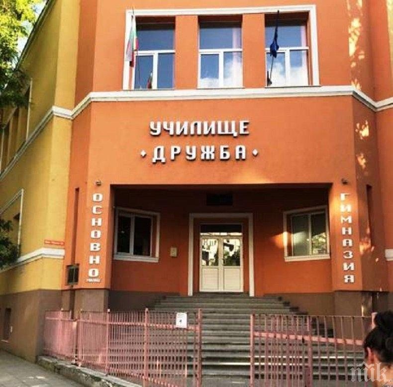 Организация близка до ФЕТО финансирала частно училище в Пловдив
