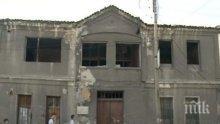Руши се сградата на първото класно училище