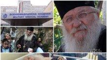 НА КОСЪМ! Отец Иван се размина със смъртта