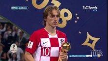 Избраха Модрич за най-добрия играч на Световното първенство