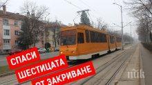 """ГОЛЕМИ ПРОМЕНИ В СОФИЯ! Режат """"Лозенец"""" за трамвай №6, правят 6-и тунел в подлеза на НДК"""