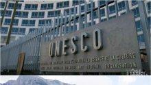 ЮНЕСКО окончателно подкрепи правителството за Пирин