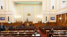 ИЗВЪНРЕДНО В ПИК TV! РЕШЕНО! Народното събрание прие Закона за горивата