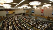 Руски депутати готвят посещение в Германия