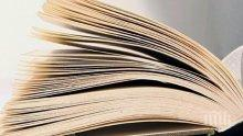 КУРИОЗ В ПЛОВДИВ! Търсят собственика на книга, в която са открити много пари