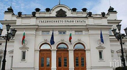 Народното събрание отваря врати за деня на Конституцията