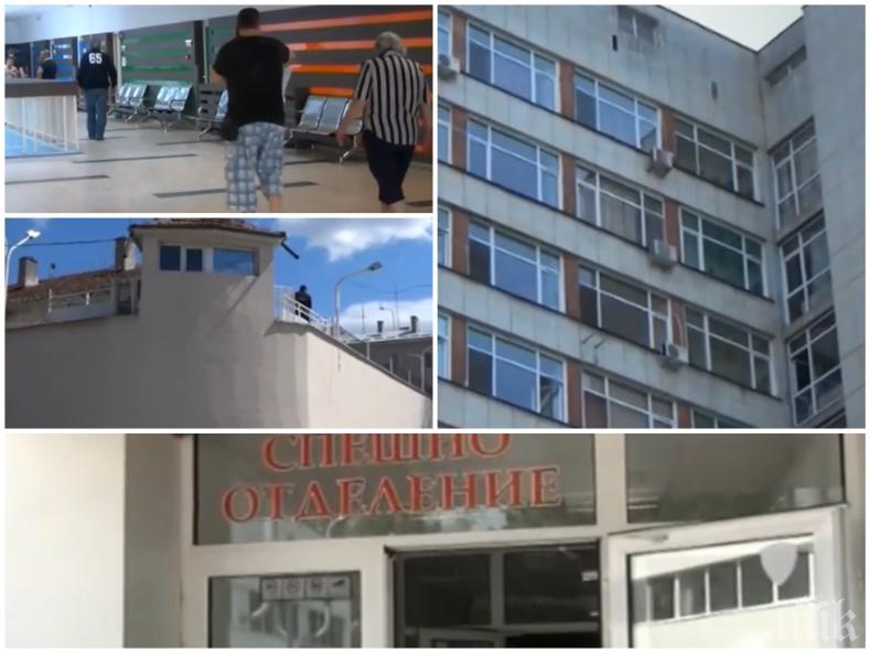 ПО ГОРЕЩИ СЛЕДИ! Ето как духна затворникът Младен от болницата в Пловдив