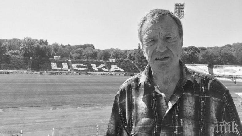 ТЪЖНА ВЕСТ! Почина легендата на ЦСКА Димитър Марашлиев