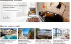 Европейската комисия даде срок на Airbnb да реши проблема с резервации и цени