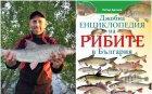 ИЗУМИТЕЛНО! Рибар №1 в България заряза за кратко въдицата и хвана...(Уникални снимки)
