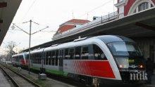 МОДЕРНИЗИРАНЕ! БДЖ ще получи до 100 млн. лева за новите влакове