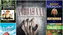 """Топ 5 на най-продаваните книги на издателство """"Милениум"""" (9-15 юли)"""