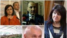 ИЗВЪНРЕДНО В ПИК TV! Ето какво решиха депутатите за кризата с чумата (ОБНОВЕНА)