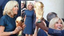 Брижит Макрон грее от възторг с футболната купа в ръце