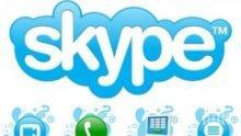 Разговорите по Скайп вече ще могат да се записват
