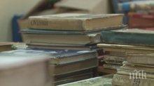 Закриват училищна библиотека в Пловдив