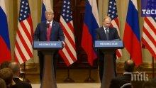 Доналд Тръмп и Владимир Путин изменили на инстинктите си