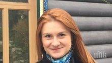 В посолството на Русия в САЩ получиха разрешение за посещение на Мария Бутина