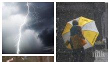 ЛЯТОТО ИЗЧЕЗНА! Силен вятър, дъждове и гръмотевици изместват жаркото слънце