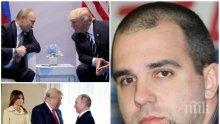 ГОРЕЩО В ПИК! Първан Симеонов с ексклузивен коментар започва ли нова ера след срещата Путин - Тръмп!