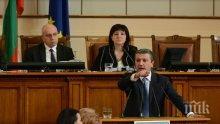 ИЗВЪНРЕДНО В ПИК TV! Напрежение в парламента! БСП иска Борисов и Московски да присъстват при обсъждането на концесията на Летище София