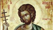 СВЕТЪЛ ПРАЗНИК! Църквата почита Св. Емилиян - ето кои имена трябва да почерпят
