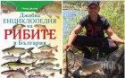 САМО В ПИК! Вижте бомбастични кадри с улов на рибар №1 у нас (СНИМКИ И ВИДЕО)