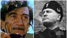 ГОЛЯМ СКАНДАЛ! Разсекретиха досието на Георги Парцалев - бил шпионин на Мусолини