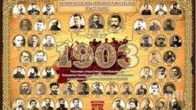 Навършват се 115 г. от избухването на Илинденско-Преображенското въстание