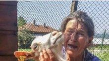 За турската сапунка с баба Дора и козите и ината български