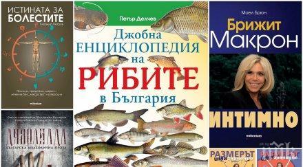 """Топ на най-продаваните книги на издателство """"Милениум"""" (16-22 юли)"""