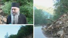 ОПАСНОСТ! Страшни свлачища заплашват туристите в Рилския манастир! Игуменът: Цяло чудо е, че няма сериозен инцидент