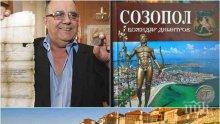 ПРИЗНАНИЕ! Археологическият музей и улица в Созопол ще носят името на Божидар Димитров