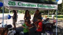 Столичната библиотека изнесе над 300 книги в Борисовата градина